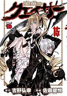 聖痕のクェイサー 15 (チャンピオンREDコミックス)