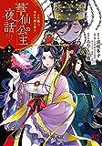 華仙公主夜話 その麗人、後宮の闇を斬る 2 (2) (プリンセスコミックス)