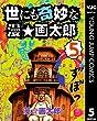 世にも奇妙な漫☆画太郎 5 (ヤングジャンプコミックスDIGITAL)
