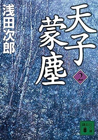 天子蒙塵 2 (講談社文庫)