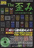 The 歪み OVERDRIVE編 (DVD-ROM付) (シンコー ミュージックMOOK)