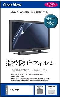 メディアカバーマーケット BenQ PV270 [27インチ(2560x1440)] 機種で使える【指紋防止 クリア光沢 液晶保護フィルム】