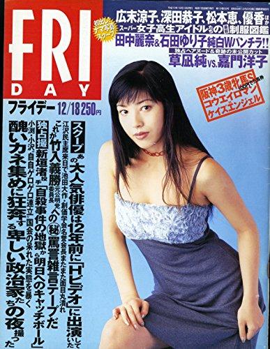 FRIDAY(フライデー) 1998年 12/18号[表紙]嘉門洋子