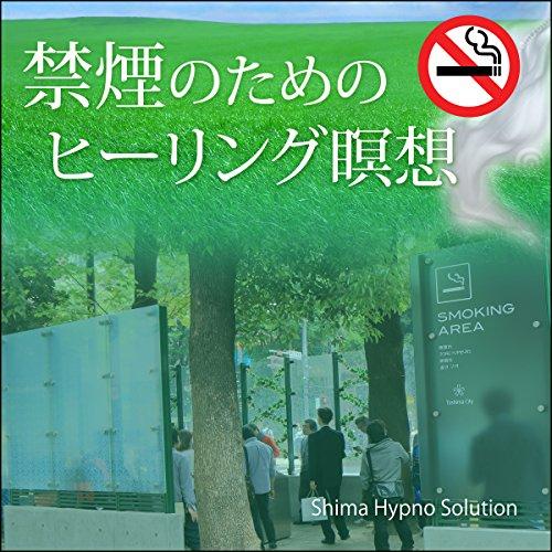 『禁煙のためのヒーリング瞑想』のカバーアート