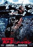大怪獣決闘 ガメラ対バルゴン 大映特撮 THE BEST[DABA-91158][DVD] 製品画像
