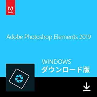Adobe Photoshop Elements 2019 Windows版 オンラインコード版