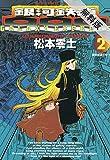 銀河鉄道999(2)【期間限定 無料お試し版】 (ビッグコミックス)
