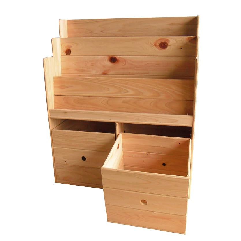 主に七時半気を散らすヒノキ 絵本棚 【おかたづけ収納ボックス付き】 完成品 木製 国産 手作り 家具