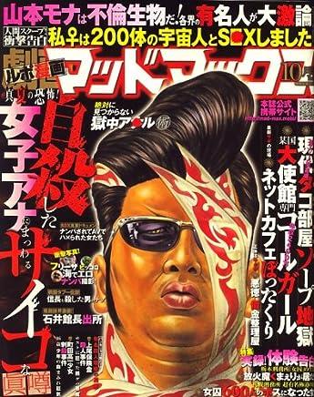 劇画マッドマックス 2008年 10月号 [雑誌]