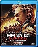 96時間/レクイエム〈非情無情ロング・バージョン〉[Blu-ray/ブルーレイ]