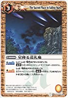 バトルスピリッツ/第3弾/C/BS03-110/星降る巡礼地/ネクサス/黄/3