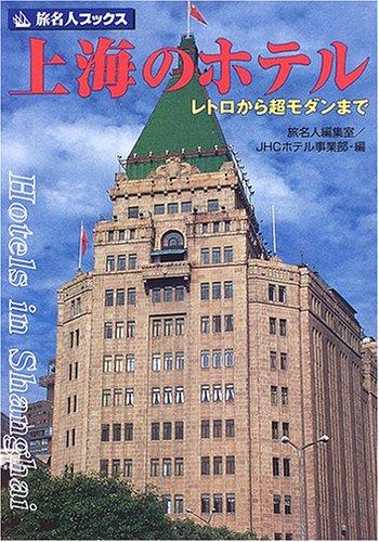 旅名人ブックス85 上海のホテル