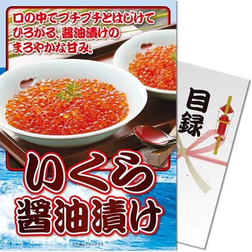 【パネもく!】いくら醤油漬け 200g[目録・A4パネル付]