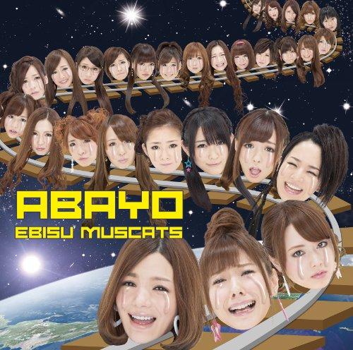 Abayo [Limited]