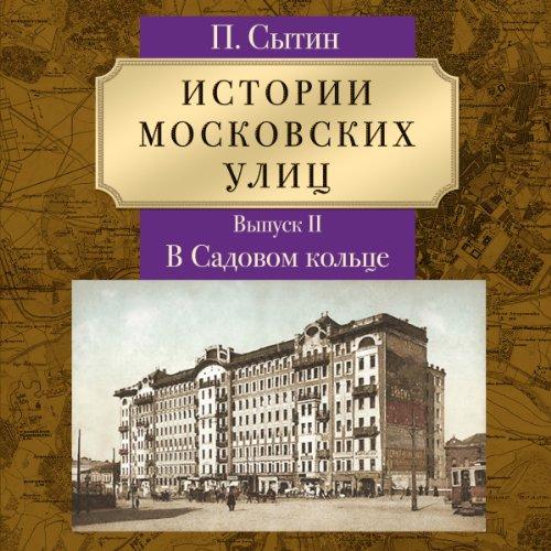 Istorii moskovskih ulic, Vypusk 2 cover art