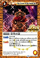 バトルスピリッツ 星空の冠 / 十二神皇編 第4章 / シングルカード BS38-RV033