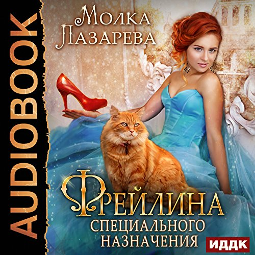 The Maid of Honor of Special Purpose. Book I [Russian Edition] cover art
