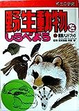 観察ハンドブック (郷土の研究 野生動物をしらべよう)