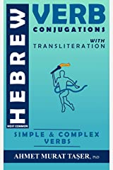 Most Common Hebrew Verb Conjugations with Transliteration: Complete Edition (Most Common Hebrew Verbs Book 3) Kindle Edition