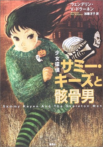 少女探偵サミー・キーズと骸骨男 (少女探偵サミー・キーズ)の詳細を見る