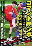 コマンドサンボ[DVD]