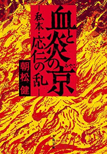 血と炎の京 私本・応仁の乱 (文春文庫)