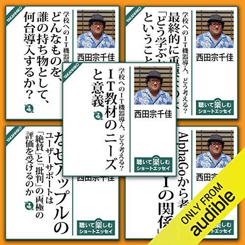 『夜間飛行メルマガ 西田 宗千佳 5本セット』のカバーアート