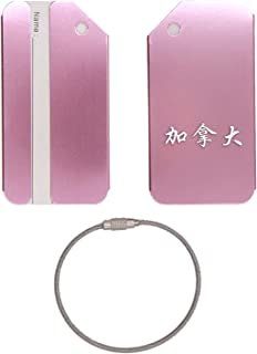 Chinese Characters Canada Stainless Steel - Engraved Luggage Tag (Rose Gold) - United States Military Standard - For Any Type Of Luggage, Suitcases, Gym Bags, Briefcases, Golf Bags