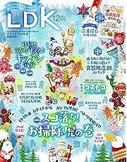 LDK(エルディーケー) 2021年 12月号 [雑誌]