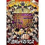 最終章 学蘭歌劇「帝一の國」-血戦のラストダンス- [DVD]