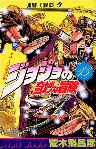 ジョジョの奇妙な冒険 13 (ジャンプコミックス)
