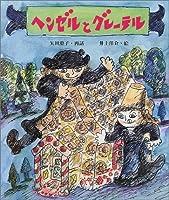ヘンゼルとグレーテル (絵本・グリム童話)