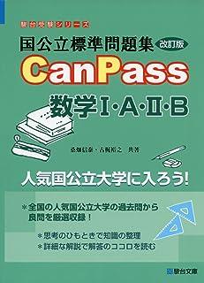 国公立標準問題集CanPass数学I・A・II・B<改訂版> (駿台受験シリーズ)