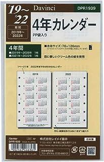2019年版 ミニ6穴サイズ ダ・ヴィンチ 4年カレンダー システム手帳リフィル DPR1939