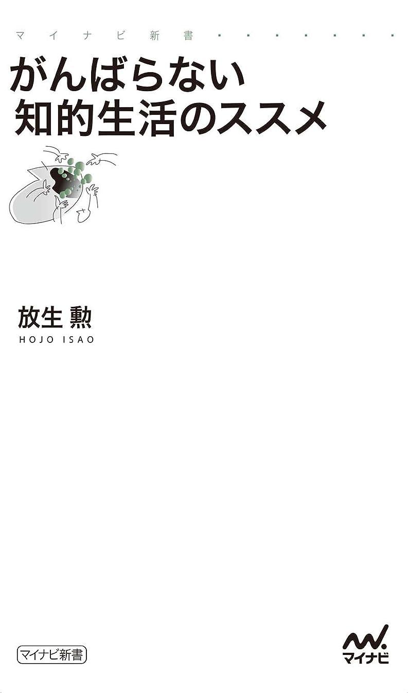 泥沼契約した適応するがんばらない知的生活のススメ (マイナビ新書)