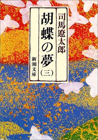 胡蝶の夢(三) (新潮文庫)