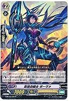 黙殺の騎士 ギーヴァ R ヴァンガード 覇道竜星 g-bt03-024