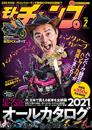 モトチャンプ 2021年 2月号 [雑誌]