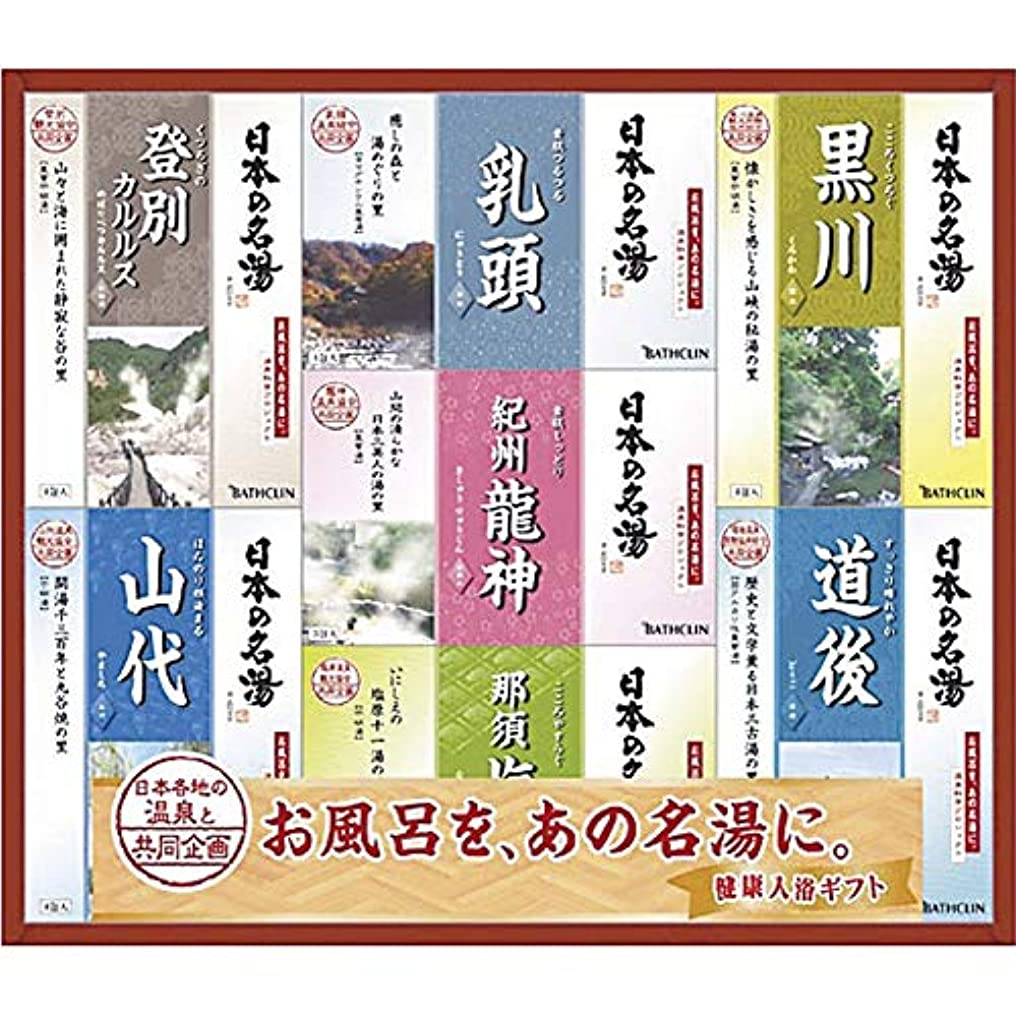 専制商品レイアウトバスクリン 日本の名湯 ギフトセット NMG-25F 【個包装 セット 詰め合わせ 疲労回復 ご褒美 贅沢 プチギフト 温まる 温泉 粉 ご当地 まとめ買い 名湯 リラックス 美肌 つめあわせ やさしい やすらぎ】