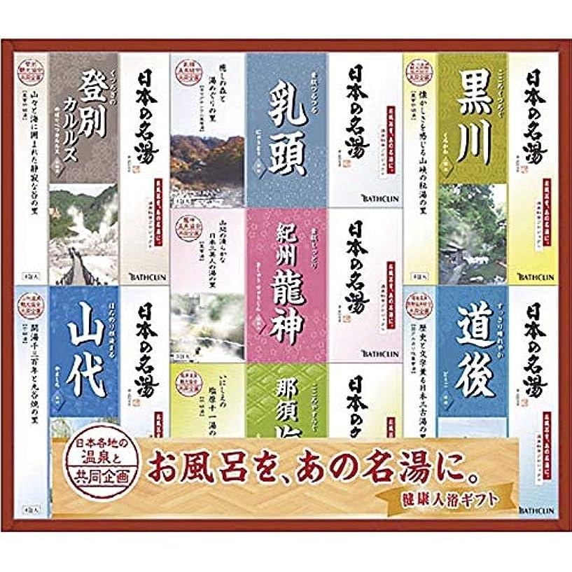 仕方刺す異常バスクリン 日本の名湯 ギフトセット NMG-25F 【個包装 セット 詰め合わせ 疲労回復 ご褒美 贅沢 プチギフト 温まる 温泉 粉 ご当地 まとめ買い 名湯 リラックス 美肌 つめあわせ やさしい やすらぎ】