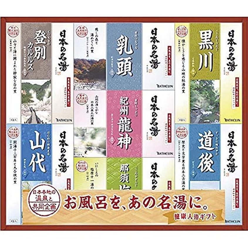 本土アーティファクト低いバスクリン 日本の名湯 ギフトセット NMG-25F 【個包装 セット 詰め合わせ 疲労回復 ご褒美 贅沢 プチギフト 温まる 温泉 粉 ご当地 まとめ買い 名湯 リラックス 美肌 つめあわせ やさしい やすらぎ】
