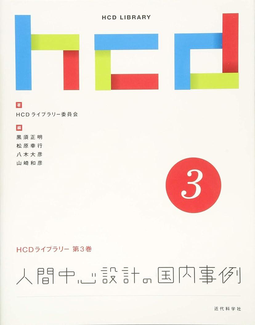 パテカウントアップ傾向人間中心設計の国内事例 (HCDライブラリー)