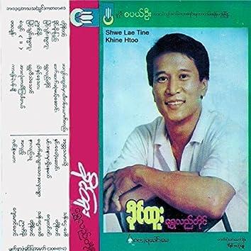 Shwe Lae Tine