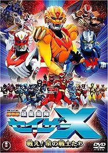 劇場版 超星艦隊セイザーX 戦え!星の戦士たち