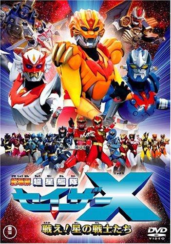 『劇場版 超星艦隊セイザーX 戦え!星の戦士たち [DVD]』のトップ画像