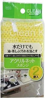 オーエ キッチン クリーンキーピング アクリル ネット スポンジ イエロー 13.5×9×2.5cm 水だけ 油 茶渋 重曹クエン酸で頑固汚れ落とす 2個入