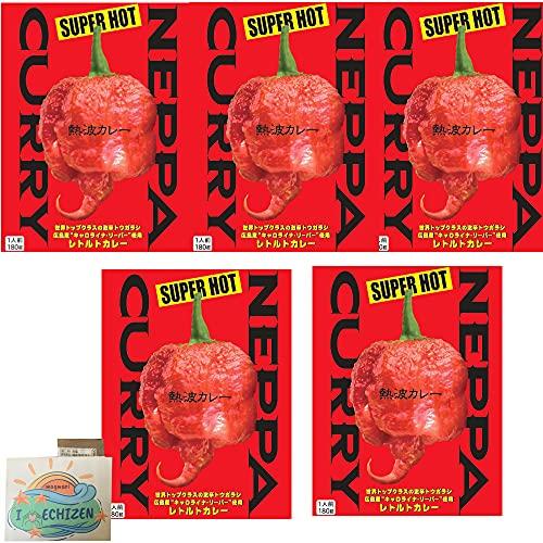 激辛カレー レトルトカレー 地獄辛い トップクラスの唐辛子 あなたは耐えられますか 熱波カレー 5個 キャロライナーリーパ使用