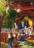 魔法使いの嫁 5 (BLADEコミックス)