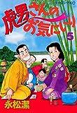 虎男さんのお気に入り(5) (モーニングコミックス)
