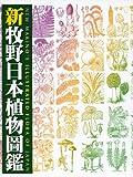 新牧野日本植物圖鑑